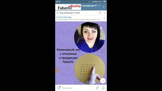 Разделочная доска из серии ДОМ Фаберлик / Faberlic. Обзор новинки.