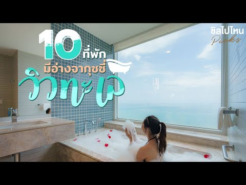 10 ที่พักมีอ่างจากุชชี่ วิวทะเล อัพเดทใหม่ 2021