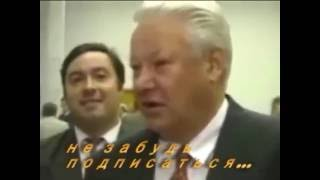 камеди Ельцин и его армия