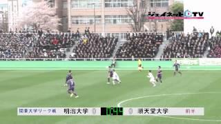 関東大学サッカー2015リーグ戦前期、明治大学vs順天堂大学