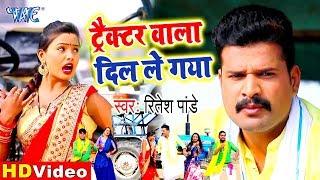 Ritesh Pandey का NEW धोबी गीत 2020 | Antra Singh | ट्रैक्टर वाला दिल ले गया | Bhojpuri Song 2020