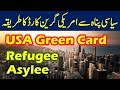 USA Green Card for Asylum Seekers and Refugees.