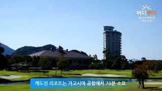 가고시마 케도인(KEDOUIN) 골프 리조트 // 일본…