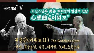 """이뭐꼬 앨범 수록곡 """"무문관(이뭐꼬Ⅱ)&quo…"""