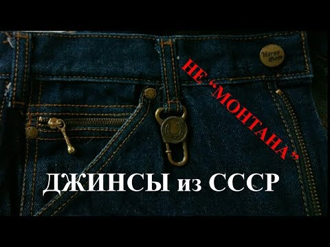 Крутые джинсы эпохи