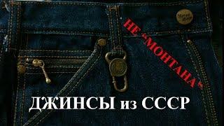 Крутые джинсы эпохи СССР 80х. Не Монтаны!