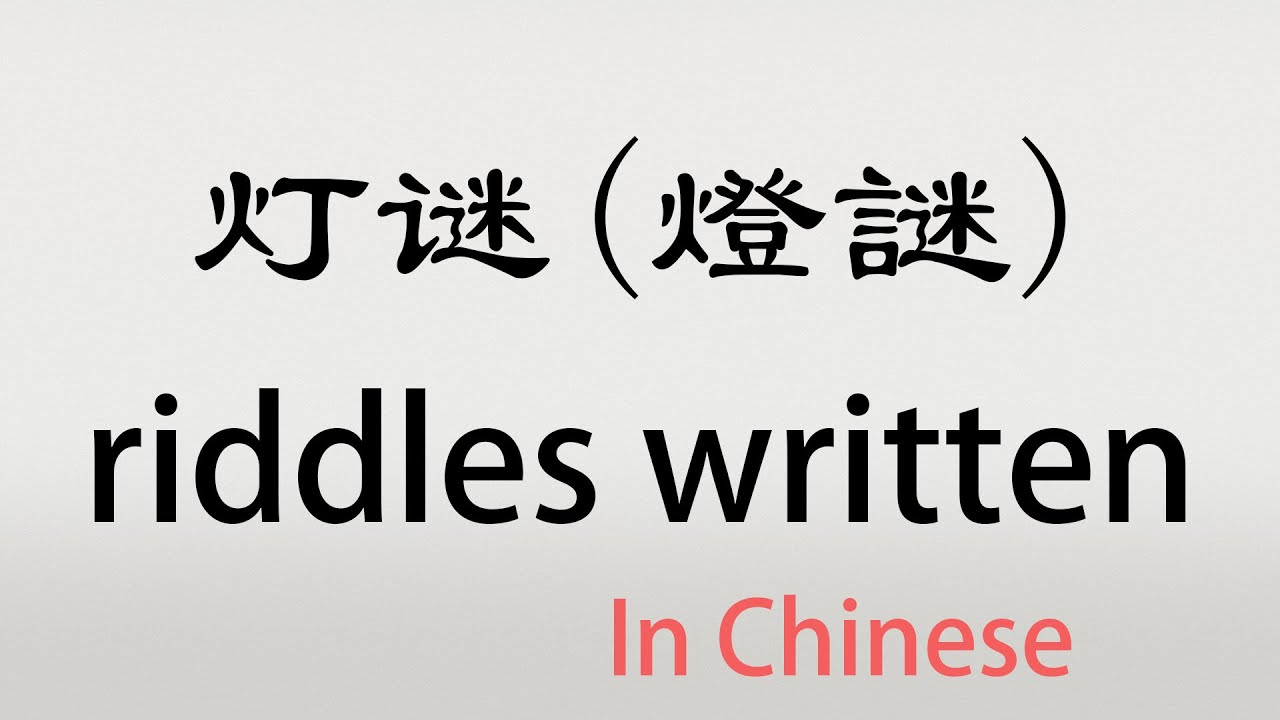 The Chinese word dengmi - 灯谜 - dēngmí (riddles written on lanterns in  Chinese)