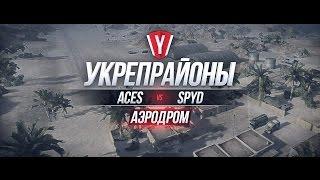 [Бои в Укрепрайоне ] ACES vs SPYD #3 карта Аэродром