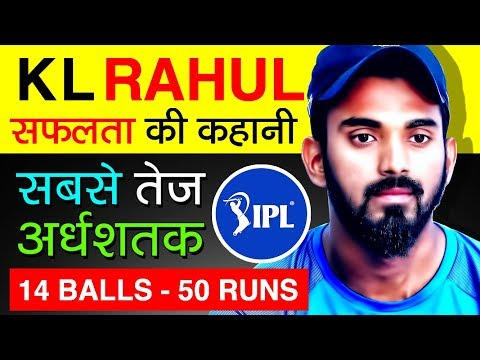 सबसे तेज अर्धशतक बनाने वाले  ▶ KL Rahul Biography in Hindi   IPL 2018   Fastest 50   Success Story