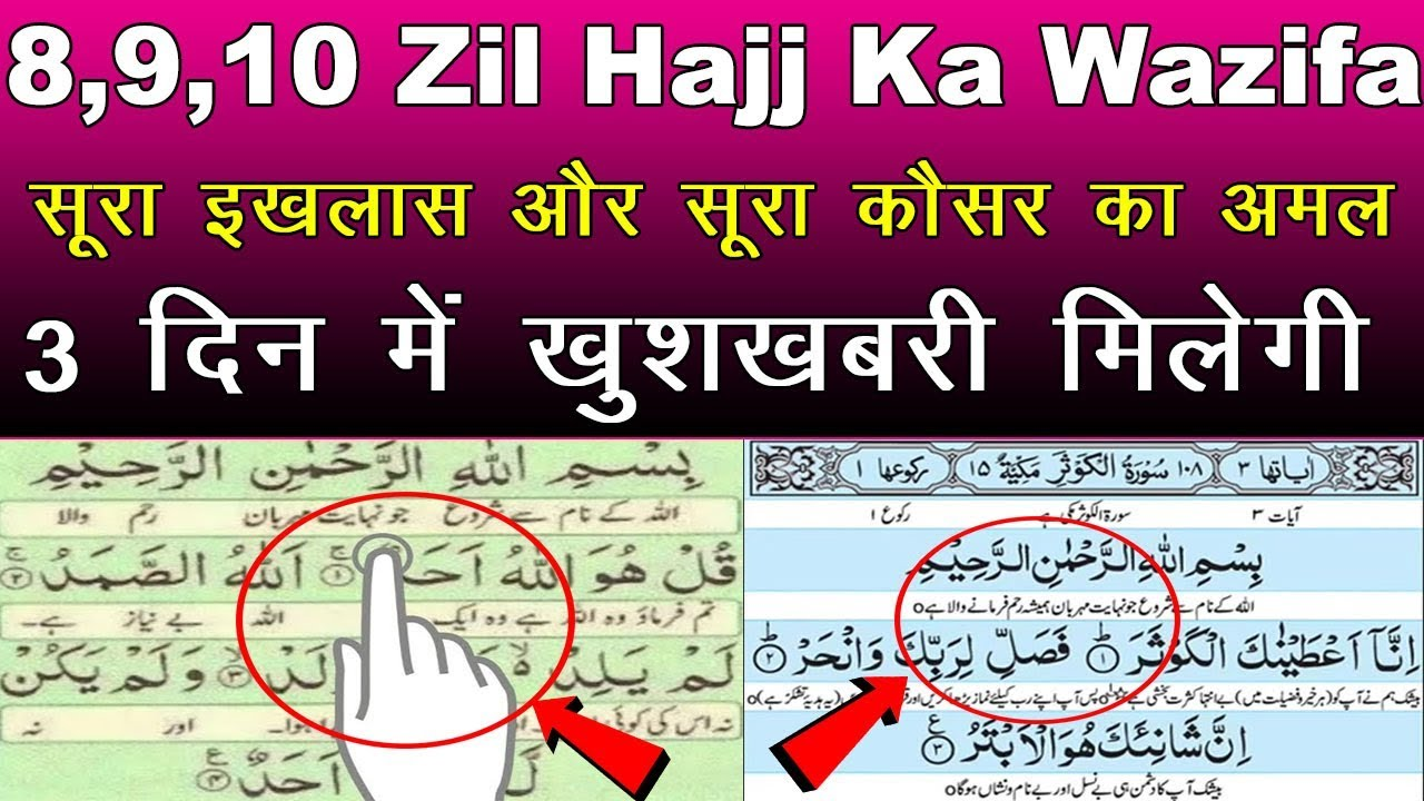 Powerful Surah For Wealth