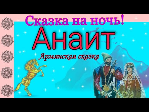 АНАИТ. Аудиосказка. Армянская сказка.