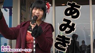 1月12日、道の駅 あかばねロコステーション「ロコフラワーマーケット」...