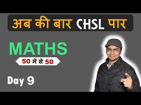 SSC CHSL CGL 2018 Math Quant Preparation class Previous year paper held on 11 Jan 2017 Shift 1