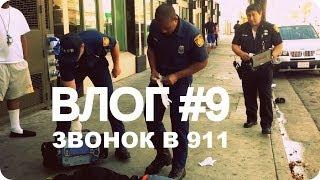США | Район бездомных | Мой звонок в 911 | Видеоблог
