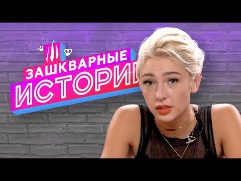 ЗАШКВАРНЫЕ ИСТОРИИ 2 сезон: Настя Ивлеева - Популярные видеоролики!