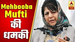 If Article 370 Goes, J&K Will Renew Ties With India: Mehbooba Mufti | ABP News