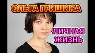 Ольга Гришина - биография, личная жизнь, муж, дети. Актриса сериала Если ты меня простишь