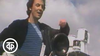Утренняя почта № 59. Кораблики | Утренняя почта (1984)