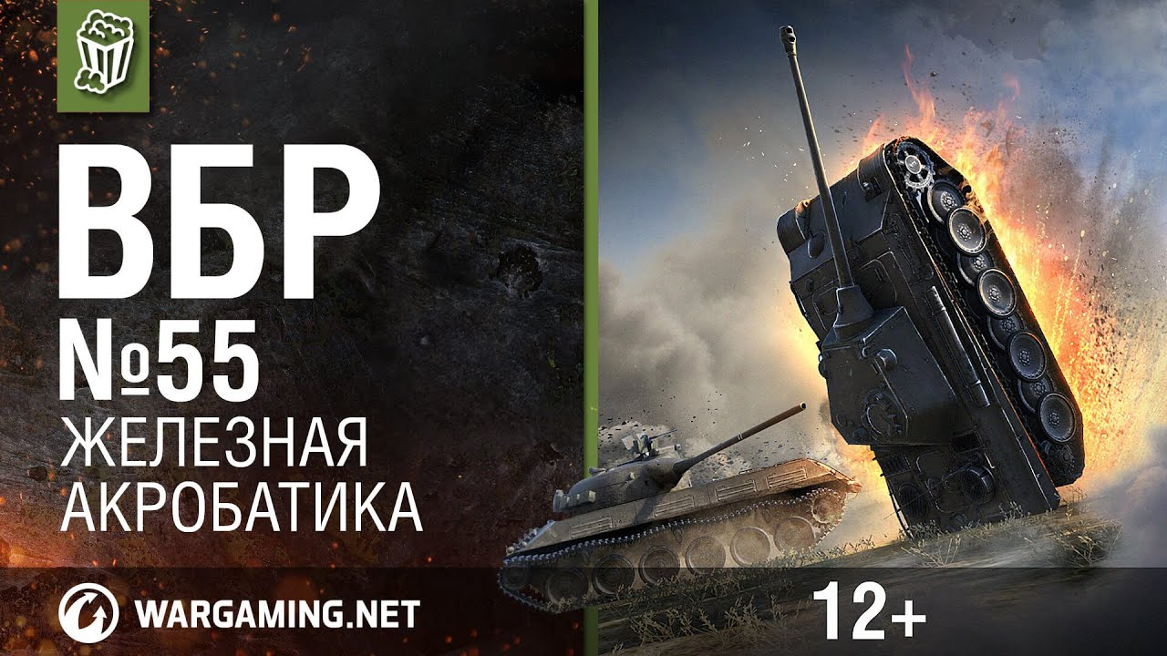Download Моменты из World of Tanks. ВБР: No Comments №55 [WoT]