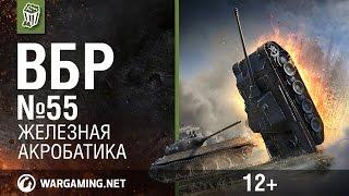 Моменты из World of Tanks. ВБР: No Comments №55 [WoT]