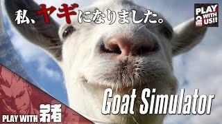 #1【アクション】弟者の「ゴートシミュレーター(Goat Simulator)」【2BRO.】