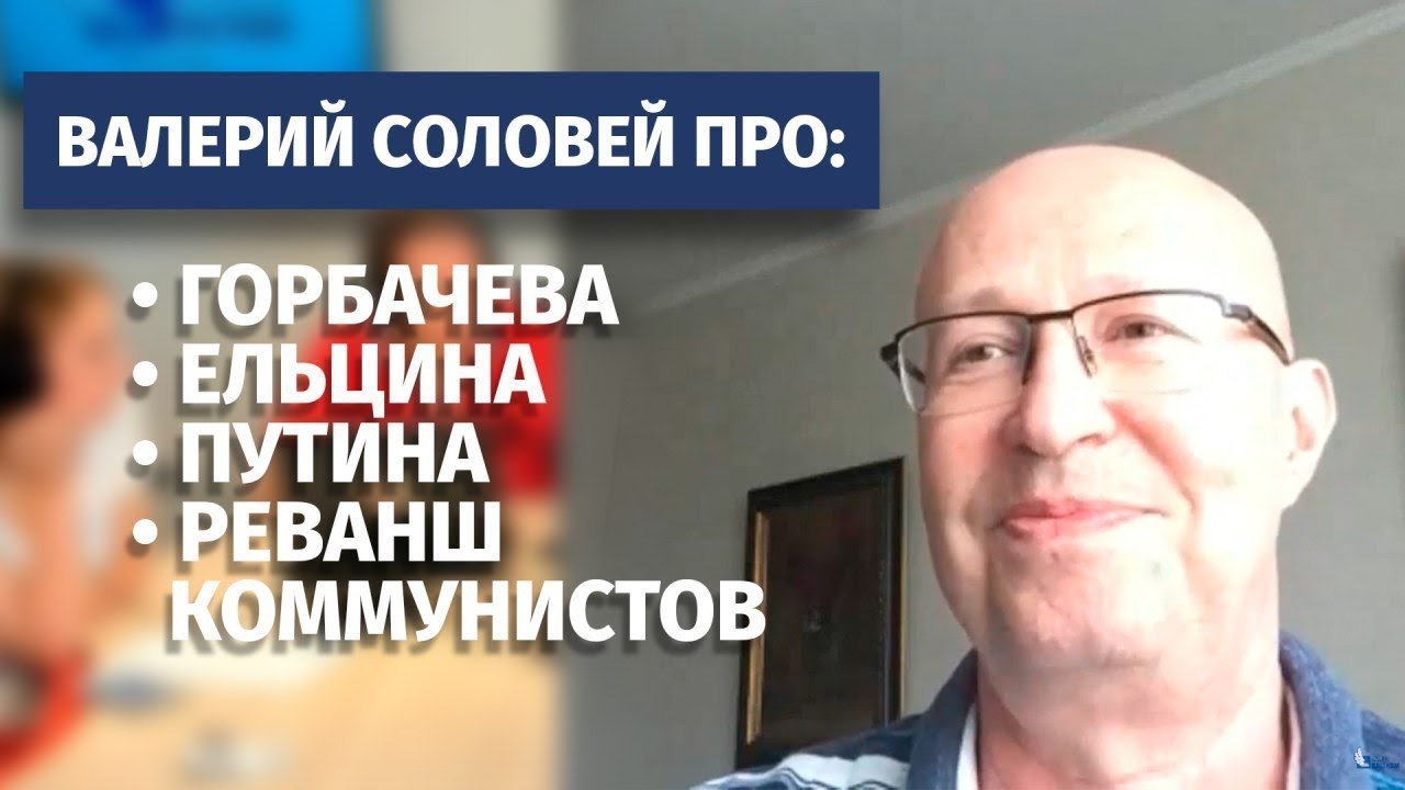 Валерий Соловей о Горбачеве, Ельцине, Путине и реванше коммунистов