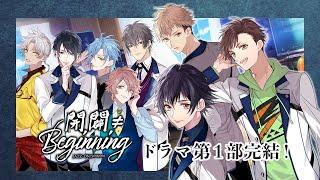 SwingCATS - Drama Tracks#1-4 振り返り動画