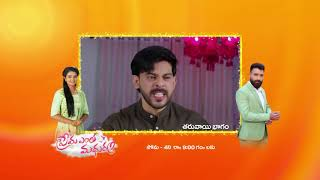 Prema Entha Maduram | Premiere Episode 202 Preview - Jan 01 2021 | Before ZEE Telugu