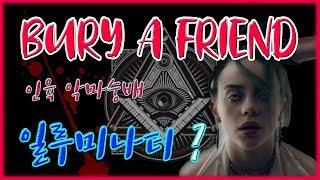 """👿""""일루미나티""""? 빌리 아일리시(Billie Eilish) - """"Bury a friend"""" 반전의 반전 돋는 해석!"""