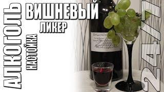 Алкоголь. Вишневый ликер. Настойка