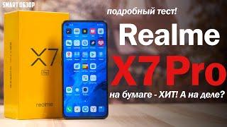 Обзор Realme X7 Pro: НА БУМАГЕ - ТОП, НА ДЕЛЕ - ДНО?
