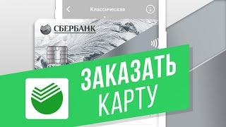 как заказать дебетовую карту в приложении Сбербанк Онлайн? Подаём онлайн-заявку на карту в Сбербанк