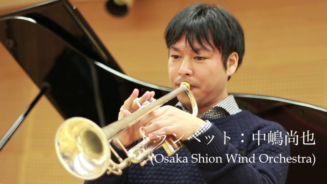 Osaka Shion Wind Orchestra トランペット奏者 中嶋尚也【イエスタデイ ...