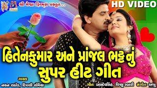 Main To Haiye Lakhyu Sajan Taru Naam    Hiten Kumar Prajal Bhatt    Gujarati film Song   