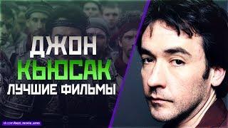 """""""ДЖОН КЬЮСАК"""" Топ Лучших Фильмов"""