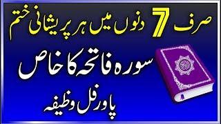 Surah fatiha ka amal in urdu|Surah fatiha ki fazilat in urdu (surah fatiha ka wazifa)