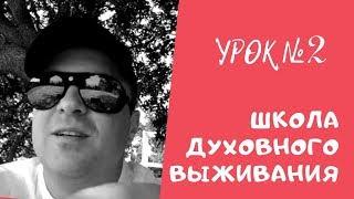 ШКОЛА ДУХОВНОГО ВЫЖИВАНИЯ - УРОК №2...Юрий Кузьмин