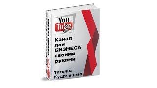 Канал для бизнеса своими руками. YouTube для бизнеса.