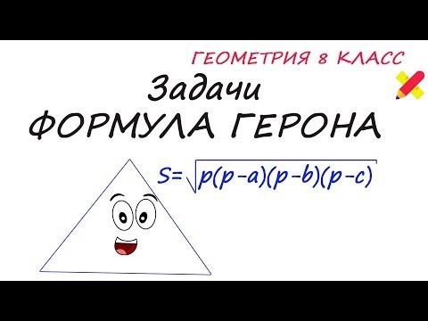 Как найти площадь треугольника через полупериметр