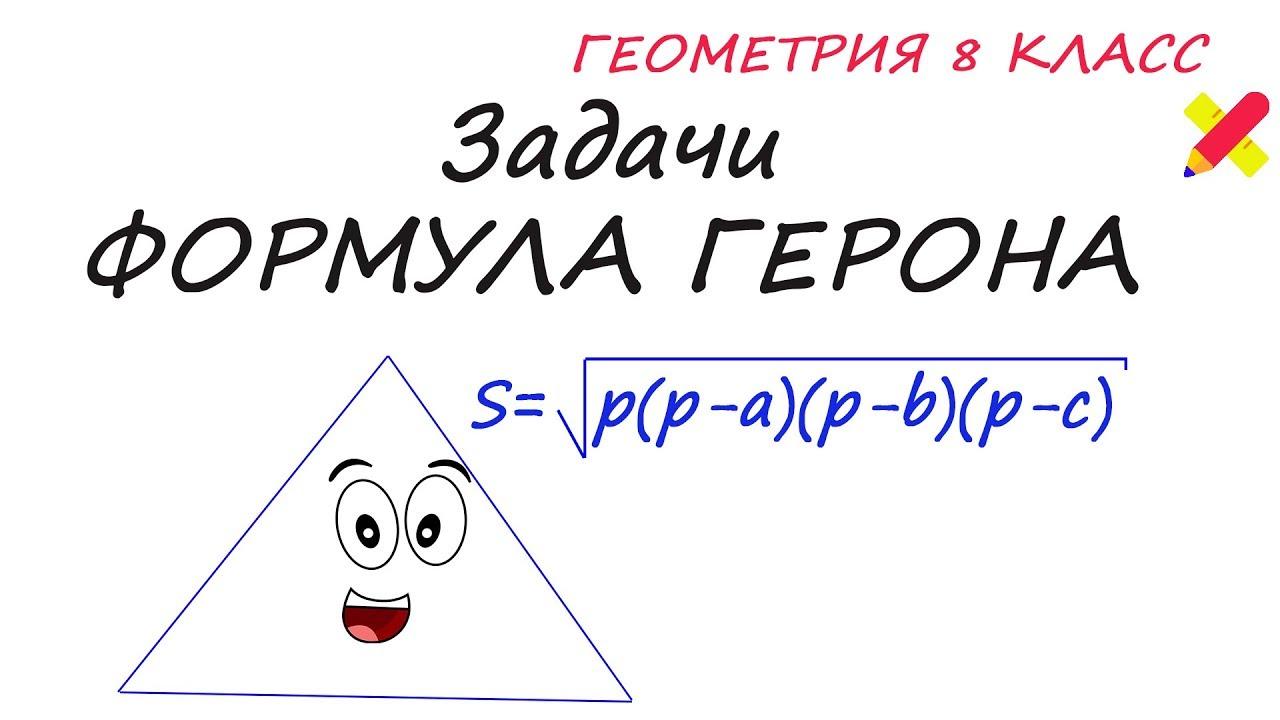Решение задачи найти площадь 3 класс решения задач управленческий учет