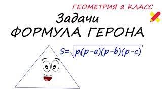 найти площадь треугольника. Формула Герона. Известны 3 стороны.