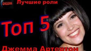 Топ 5 Лучших ролей  Джеммы Артертон – Лучшие фильмы  Джемма Артертон