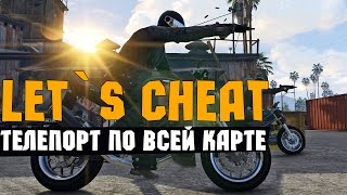 Let`s cheat Diamond-RP (GTA SAMP) #165 - Телепорт по всей карте на даймонде NO KICK