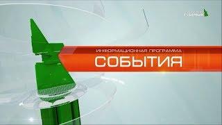 """""""События""""  15.11.18"""