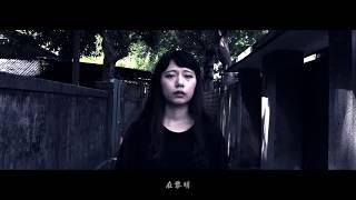 餿水Swill Official Music Video 黎明 At The Crack Of Dawn