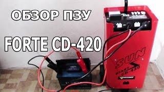 ПУСКОЗАРЯДНОЕ  УСТРОЙСТВО forte CD-420 ОБЗОР(Обзор ПЗУ Forte CD-420 понятный и полный. Ни жезла Вам ни гвоздя., 2015-02-14T10:34:13.000Z)