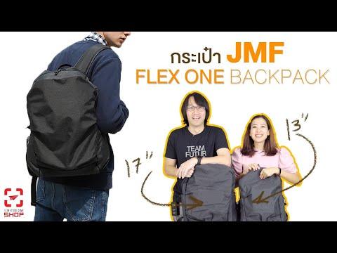 [SHOP] กระเป๋า JMF Flex ONE Backpack (17/13 นิ้ว) - วันที่ 18 Jun 2019
