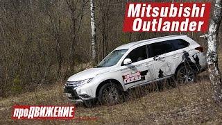 Новый Аутлэндер.  Тест-драйв Mitsubishi Outlander.2015 про.Движение