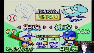 Power Pros Baseball 2000 N64 Import