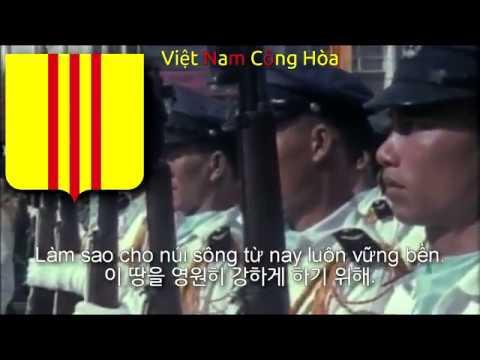 National Anthem of South Vietnam (1955~1975) - Tiếng Gọi Công Dân (south vietnam anthem, 남베트남의 국가)